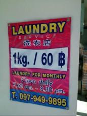 cena pranja perila Ko Lipe